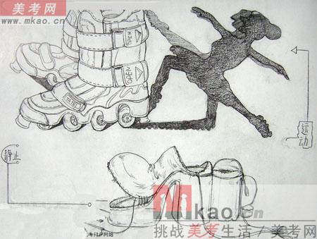 北京服装学院2005年设计高考优秀试卷