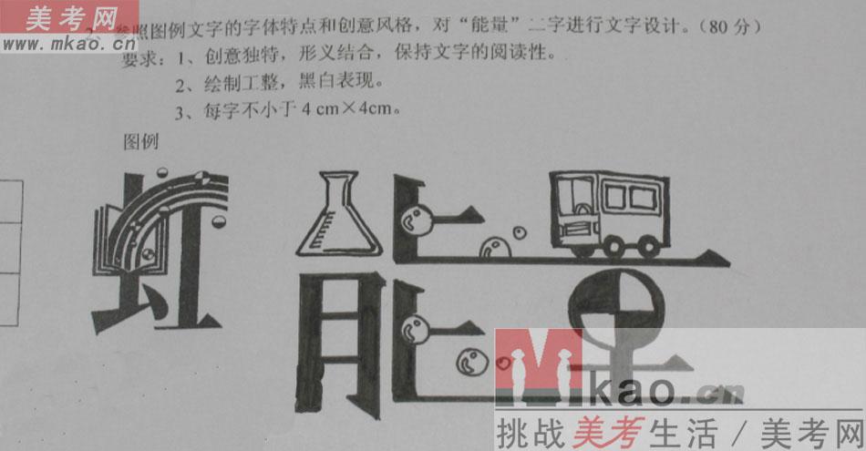 2013年江南大学设计基础(文字)优秀试卷