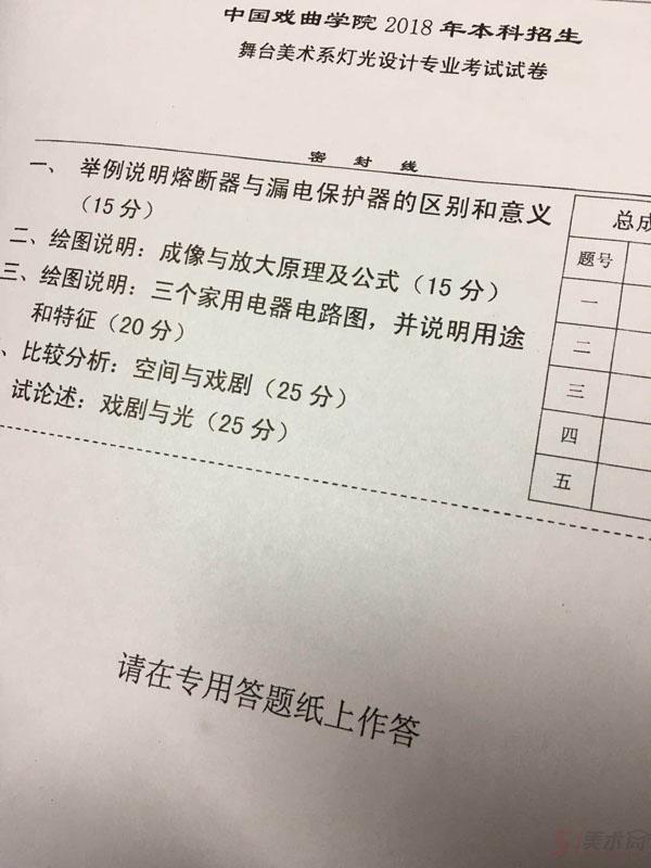 2018年中国戏曲学院舞台灯光设计专业校考考题(本校考点)图片