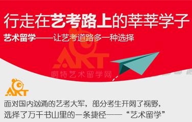 上海交通大学英美艺术留学桥